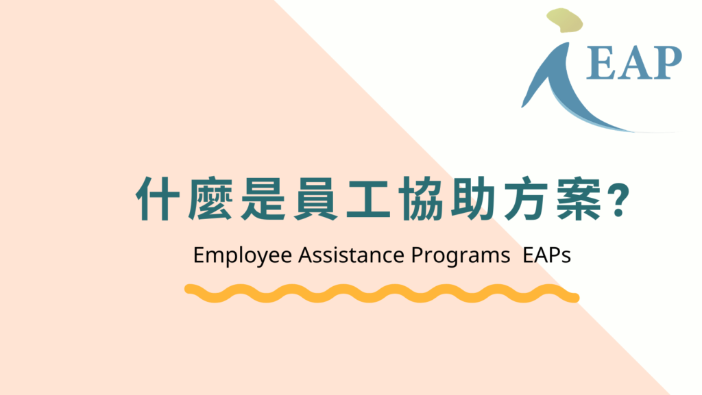 what is an Employee assistance programs?