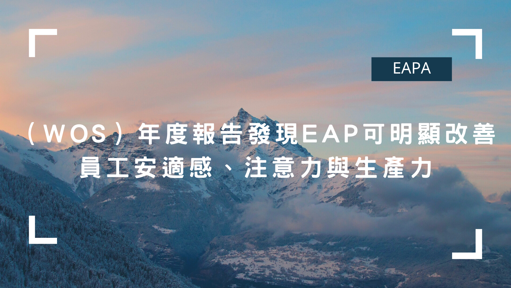 EAP counseling significantly improves employee wellbeing, ability to concentrate and productivity.